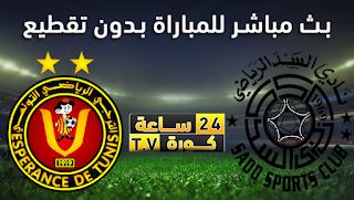 مشاهدة مباراة السد والترجي بث مباشر بتاريخ 17-12-2019 كأس العالم للأندية