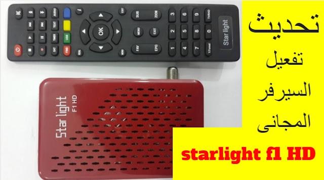 تحديث وتفعيل السيرفر المجانى لجهاز starlight f1 HD