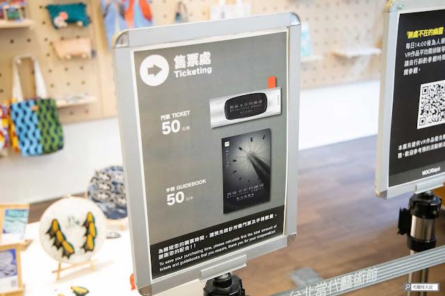 【大叔生活】來台北當代藝術館,更新一下你的藝術敏銳度! - 門票和導覽手冊都只要 50 元,親民到無懈可擊