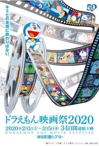Doraemon Mendapat Movie Festival Sendiri di Bulan Februari