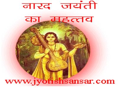 narad jayanti significance in hindi