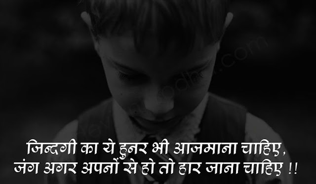 sad status lines in hindi