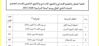 لائحة العطل المدرسية للموسم الدراسي 2020 2021 - معاينة و تحميل