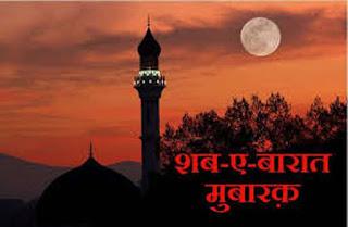 Sab e barat Mubarak Images   happy sab e barat wishes images