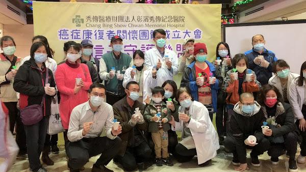 彰濱秀傳風信子守護聯盟 癌症康復者關懷團體成立