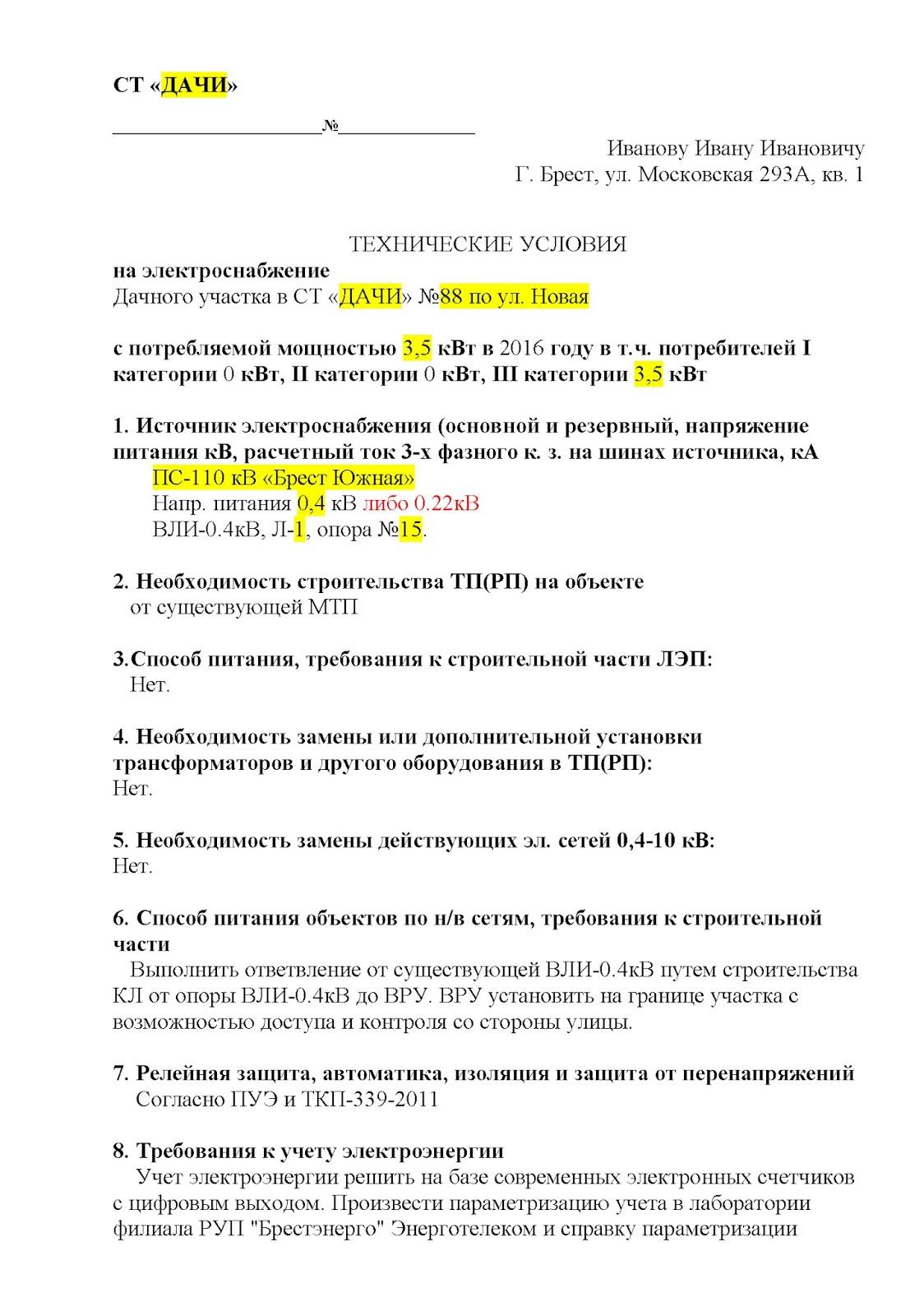 Обязательное участие законного представителя несовершеннолетнего в допросе