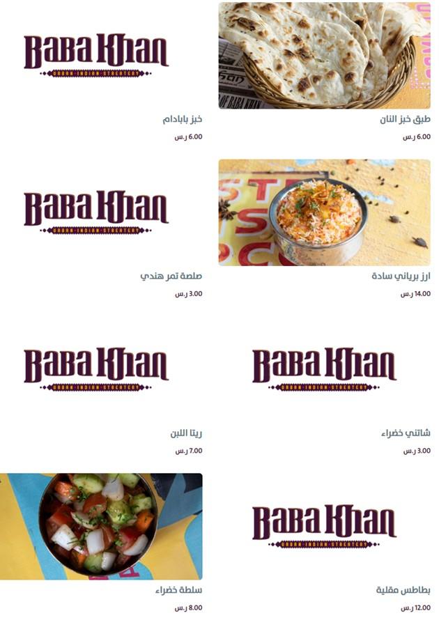 منيو مطعم بابا خان