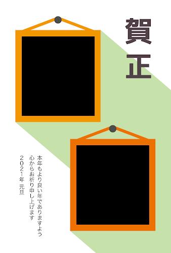 壁にかけた額のフラットデザイン年賀状(写真フレーム付)