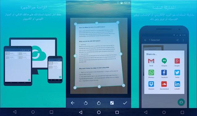 أفضل تطبيقات المسح الضوئي للوثائق والمستندات لهواتف الأندرويد مع خصائص إحترافية
