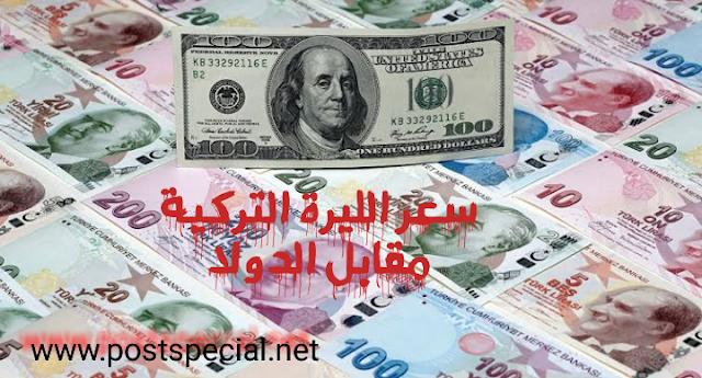سعر الدولار مقابل الليرة مقابل الليرة التركية