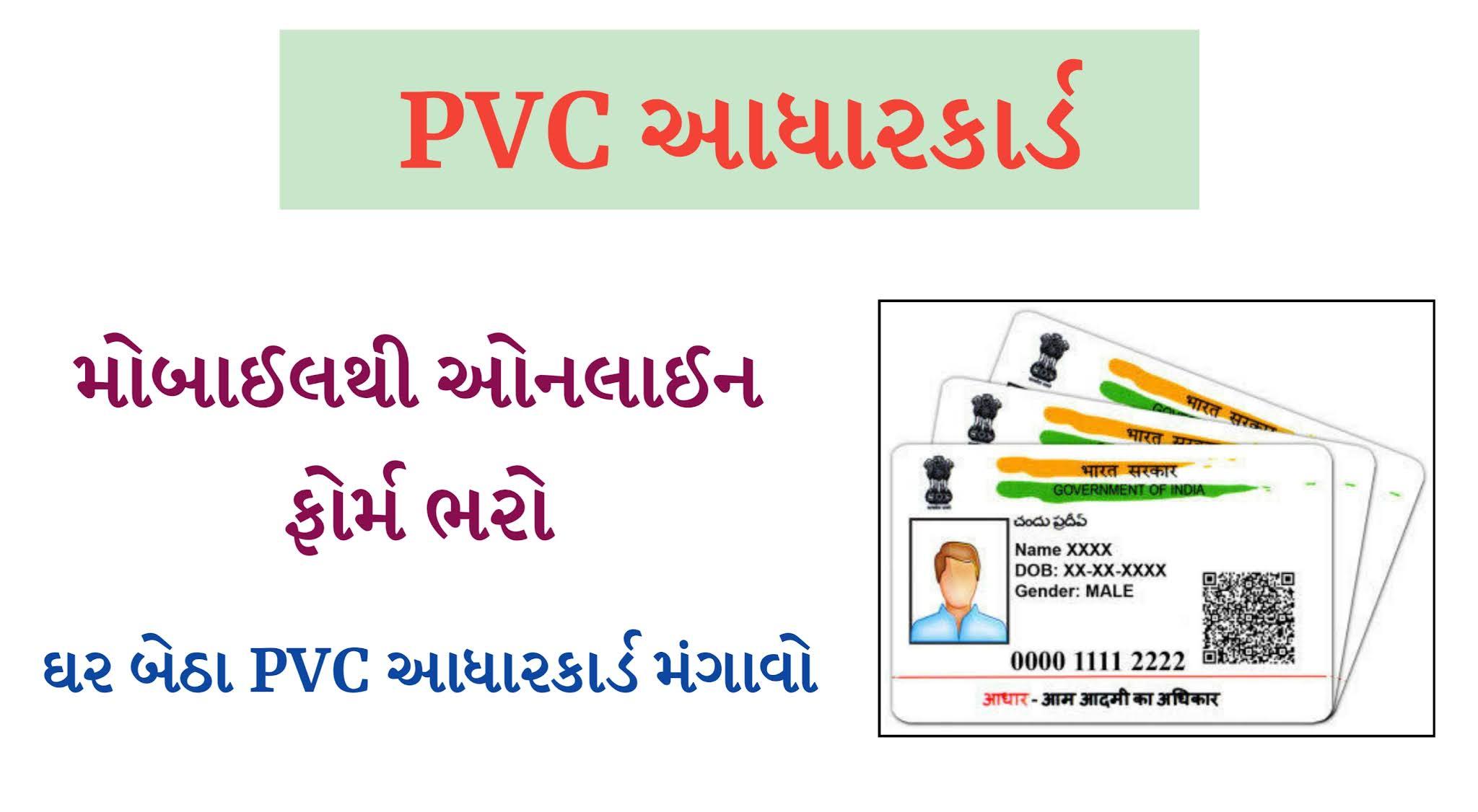 Order Aadhaar PVC Card, Check UIDAI PVC Card Status,  PVC Aadhaar card Status Checking,  how to Get New PVC Aadhaar Card