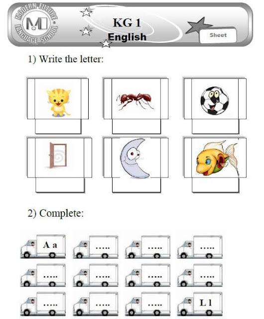 تمارين على الحروف الانجليزية لرياض الاطفال