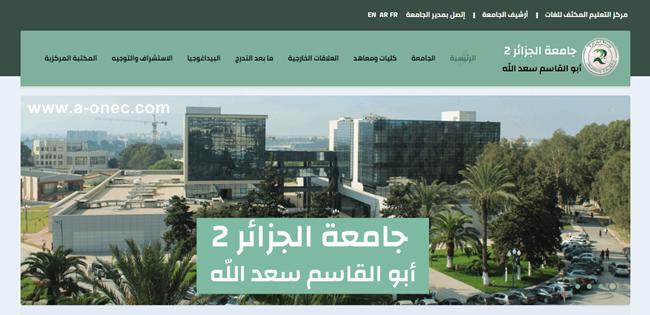 univ-alger2.dz Université d'Alger 2 جامعة أبوالقاسم سعد الله الجزائر 2 Université Abou el Kacem Saâdallah d'Alger 2