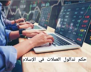هل تداول العملات حلال أم حرام