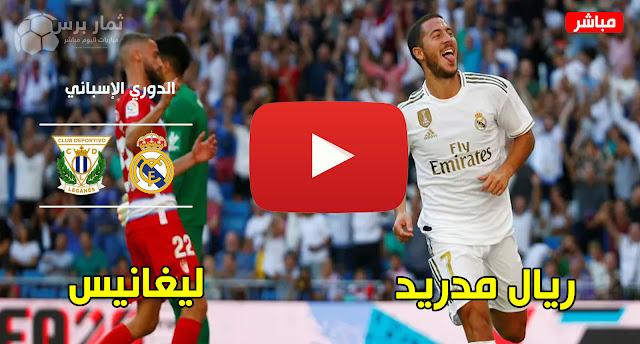 مشاهدة مباراة ريال مدريد وديبورتيفو ليجانيس اليوم الأربعاء 30 / 10 / 2019 والقنوات الناقلة بالدوري الإسباني