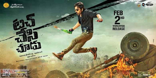 Touch Chesi Chudu review and rating
