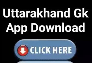 Uttarakhand Gk App,  उत्तराखंड सामान्य ज्ञान 2020 (Uttarakhand GK Question) - Uttarakhand Gk In Hindi   Uttarakhand General Knowledge
