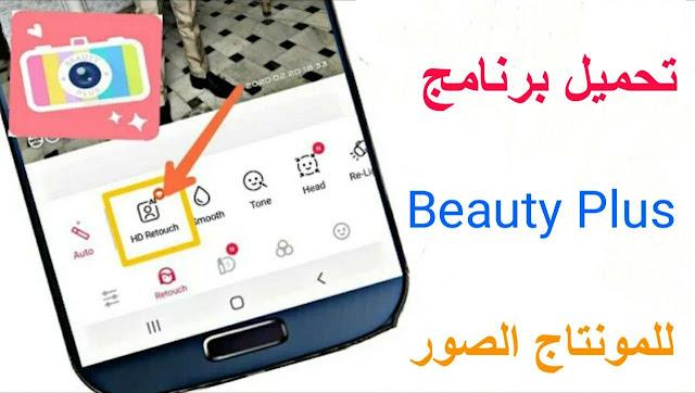 تحميل برنامج Beauty Plus النسخة المدفوعة
