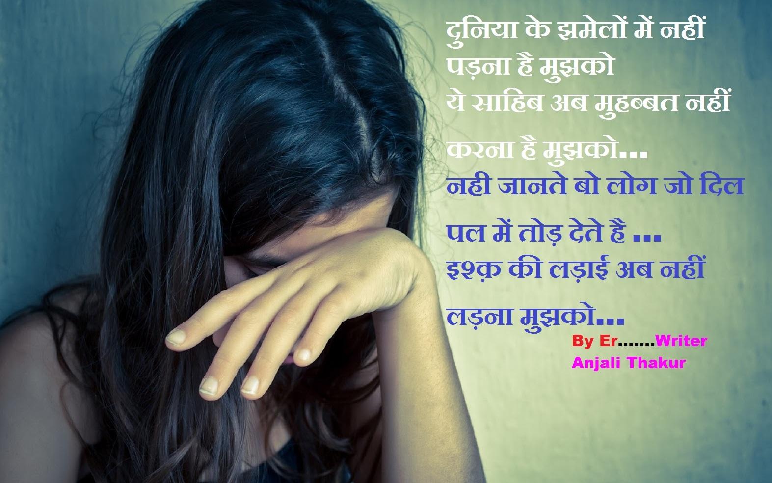 sad shayari boy and girl, sad love shayari in hindi for boyfriend, sad love shayari in hindi for girlfriend, very sad shayari on life, sad shayari in hindi for life, very sad shayari, दुनिया के झमेलों में नहीं पड़ना है मुझको ये साहिब अब मुहब्बत नहीं करना है मुझको-नही जानते बो लोग जो दिल पल में तोड़ देते है-इश्क़ की लड़ाई अब नहीं लड़ना मुझको