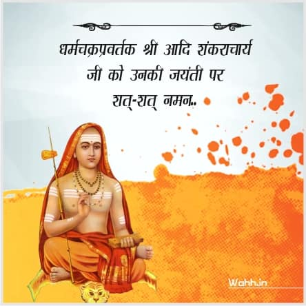 aadi guru Shankaracharya Jayanti Wishes in  Hindi