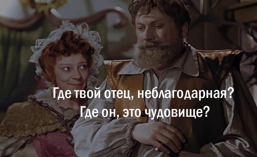 Цитаты Мачехи (Фаина Раневская) из Золушки