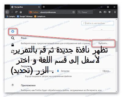 طريقة تغيير اللغة الى اللغة العربية في متصفح موزيلا فايرفوكس mozilla firefoxe للكمبيوتر