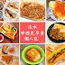 淡水三十家中西式早餐、早午餐懶人包(含淡江大學、英專路、新市鎮等區域)不斷更新