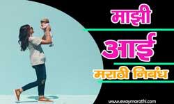 mazi-aai-essay-marathi