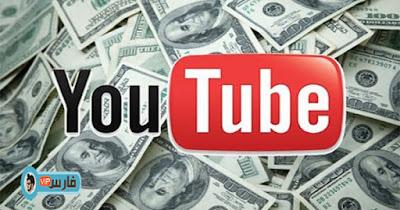 الربح من اليوتيوب,كسب المال من اليوتيوب,ربح المال من الانترنت,كسب المال,كسب المال من الانترنت,الربح من الانترنت,كيفية كسب المال من اليوتيوب,ربح المال من اليوتيوب,تحصيل المال من اليوتيوب,كيف أربح من اليوتيوب,كيف أكسب من اليوتيوب,اليوتيوب,كيفية الربح من اليوتيوب,كيف تربح من اليوتيوب,كم عدد المشاهدات للربح من اليوتيوب,ارباح اليوتيوب,الشغل على اليوتيوب,الربح من اليوتيوب 2020,تفعيل الربح من اليوتيوب,الربح من يوتيوب,كسب المال من يوتيوب,المال,أرباح قنوات اليوتيوب,المال من اليوتيوب