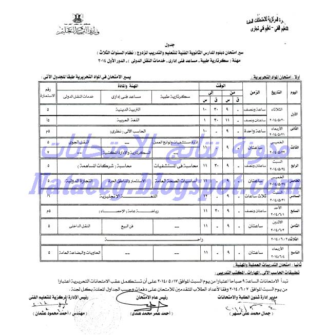جدول امتحانات الدبلومات التجارية لعام 2014 نظام الـ 5 سنوات والـ 3 سنوات - اخر العام