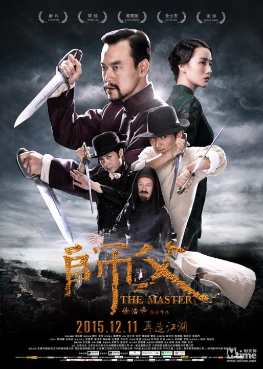 The Final Master 2016 full movie