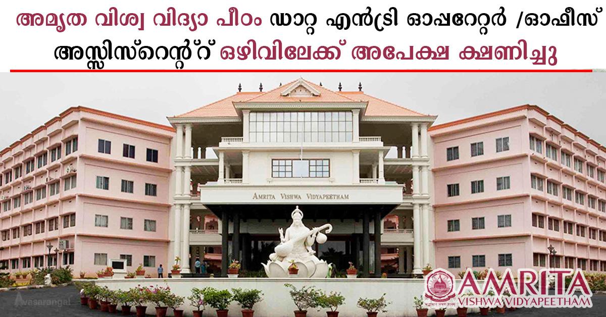 Data Entry Operator cum Office Assistant vacancy in Amrita Vishwa Vidyapeetham Kollam.