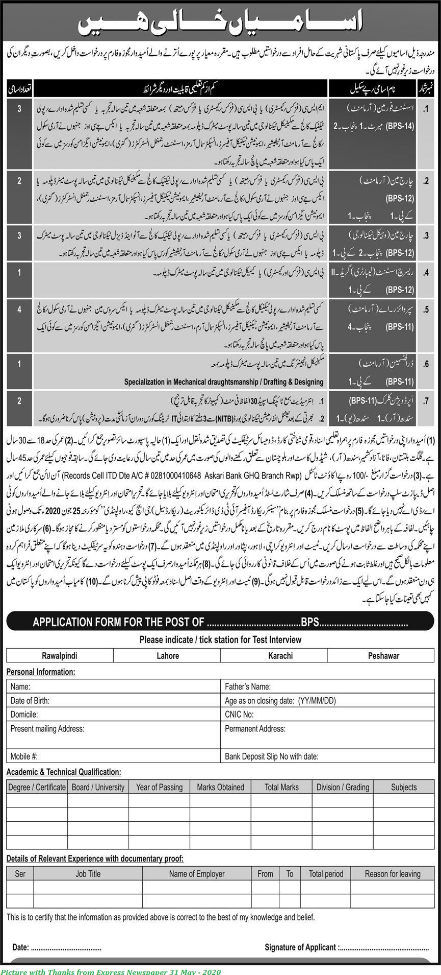 Pakistan Army GHQ Rawalpindi Jobs 2020 - Latest Join Pakistan Army as Civilian GHQ Rawalpindi