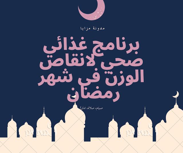 برنامج غذائي صحي لانقاص الوزن في شهر رمضان
