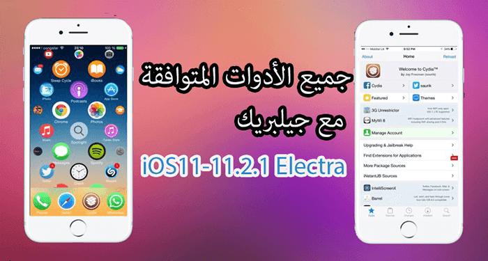 جميع الأدوات المتوافقة مع جيلبريك iOS11-11 1 2 Electra