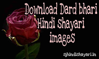 Download Dard bhari Hindi shayari images