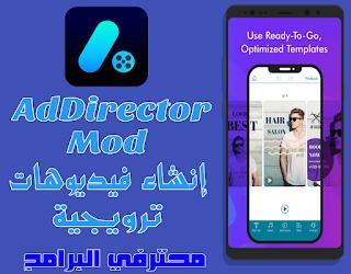 [تحديث] تطبيق AdDirector mod v3.1.0  لإنشاء إعلانات تسويقية جذابة او مقاطع فيديو ترويجية  النسخة الكاملة