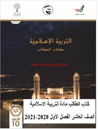 كتاب التربية الاسلامية  الصف العاشر الفصل الأول 2020-2021