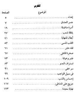 أبناء الحروب السبعة - اقتباسات - مقتطفات