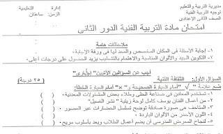 امتحان التربية الفنية للصف الثاني الإعدادي الدور الثاني 2019 بنموذج الإجابة حسب مستويات الطلاب منسق وجاهز للطباعة