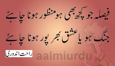 best collection shayari of rahat indori, best urdu ghazal, urdu ghazal lyrics