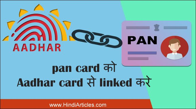 linked pan card with aadhar card