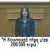 Η εφημερίδα «Μακελειό» καταγγέλλει την Κουντουρά: Πήρε μίζα 200.000 ευρώ για να προδώσει τη Μακεδονία (video)
