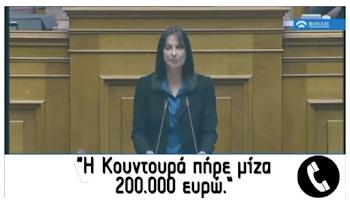 Η εφημερίδα «Μακελειό» καταγγέλλει την Κουντουρά  Πήρε μίζα 200.000 ευρώ  για να προδώσει f8c6a8aa4c2