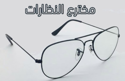 مخترع النظارات.