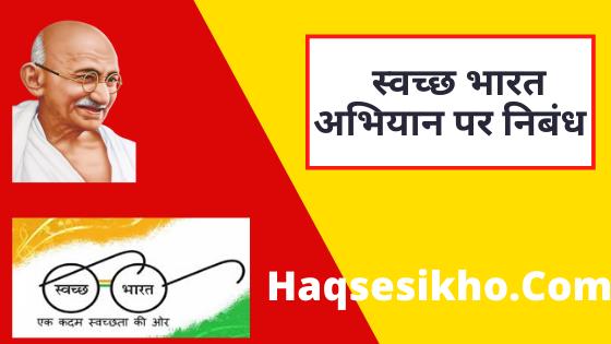 [Updated] स्वच्छ भारत अभियान पर निबंध 2020 - Haqsesikho