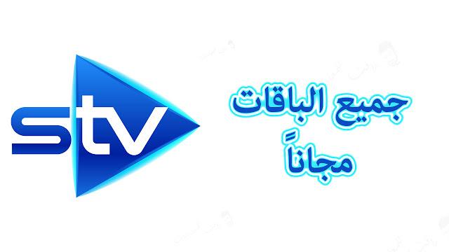 تردد قناة اس سبورت stv sport الجديد 2019 وجميع قنوات اس على النايل سات