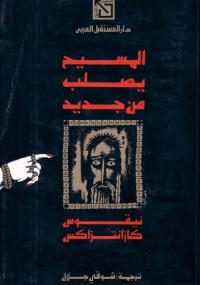 رواية المسيح يصلب من جديد pdf