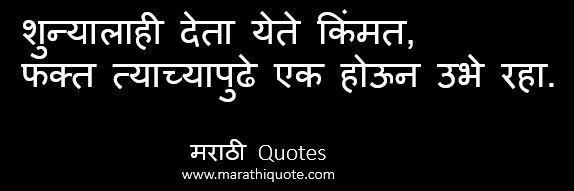 best marathi quotes