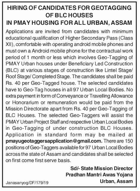 PMAY Urban, Assam Recruitment 2019: Geo-Tagger [150 Posts
